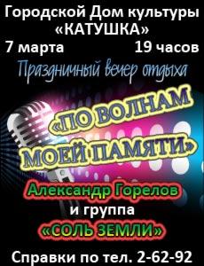 http://www.petushki33.ru/images/banners/concert230x300.jpg
